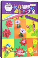 花卉趣味折纸大全-第3版
