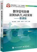数字信号处理及其MATLAB实现――慕课版