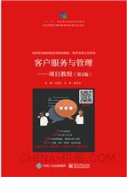 客户服务与管理――项目教程(第3版)