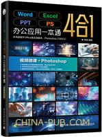 Word/Excel/PPT/PS办公应用一本通(超值全彩版)