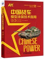 中国战车模型涂装技术指南