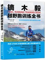 镝木毅越野跑训练全书