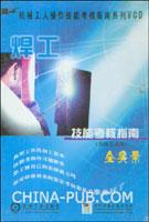 焊工技能考核指南(高级工适用)(全实景 1VCD)