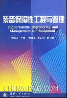 装备保障性工程与管理[按需印刷]