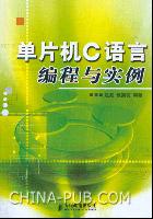 单片机C语言编程与实例[按需印刷]