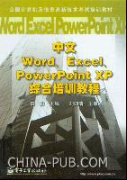 中文Word、Excel、PowerPoint XP综合培训教程[按需印刷]