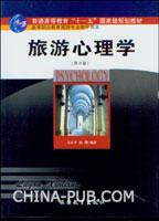 [特价书]旅游心理学(第2版)