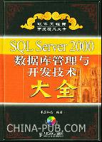 SQL Server2000数据库管理与开发技术大全[按需印刷]