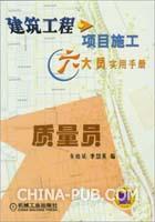 质量员.建筑工程项目施工六大员实用手册