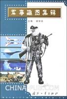 军事趣图集锦[按需印刷]