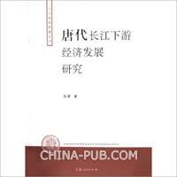 唐代长江下游经济发展研究