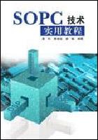 SOPC技术实用教程