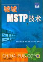城域MSTP技术