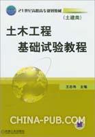 土木工程基础试验教程-(土建类)