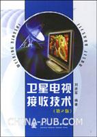 卫星电视接收技术(第2版)[按需印刷]