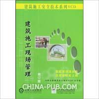 建筑施工现场管理(修订版)(1VCD)
