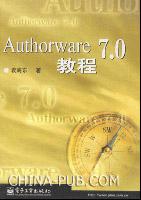 Authorware 7.0教程