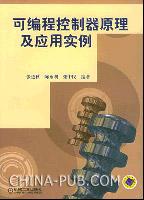 可编程控制器原理及应用实例