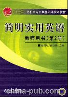 简明实用英语教师用书.第2册