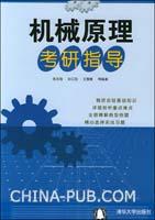 机械原理考研指导