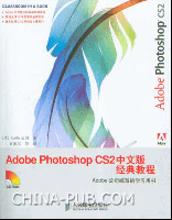 Adobe Photoshop CS2中文版经典教程