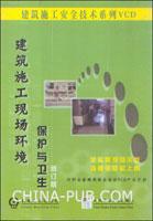 建筑施工现场环境保护与卫生(1VCD)(修订版)
