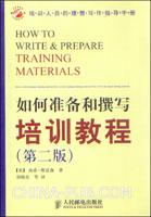 如何准备和撰写培训教程(第二版)