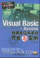 Visual Basic+Access数据库应用系统开发与实例[按需印刷]