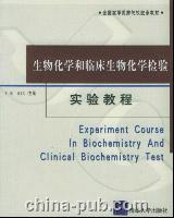 生物化学和临床生物化学检验实验教程