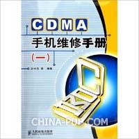 CDMA手机维修手册(一)