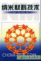 纳米材料技术[按需印刷]
