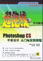 起跑线 photoshop cs 平面设计入门与实例教程