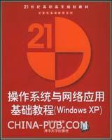 操作系统与网络应用基础教程(Window XP)