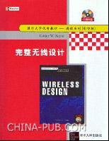 完整无线设计(英文影印版)