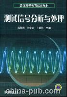 测试信号分析与处理