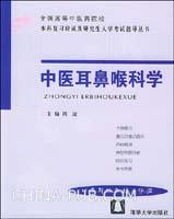 中医耳鼻喉科学
