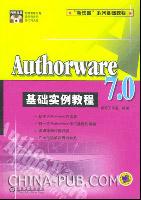 (特价书)Authorware 7.0基础实例教程