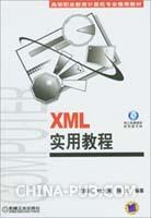 XML实用教程