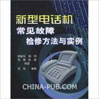 新型电话机常见故障检修方法与实例