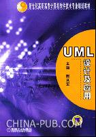 UML 设计及应用