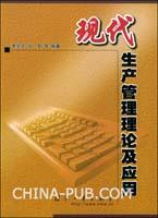 现代生产管理理论及应用[按需印刷]