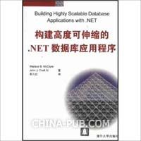 构建高度可伸缩的.NET数据库应用程序