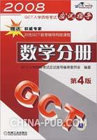 2008年GCT入学资格考试应试指导.数学分册