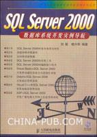 SQL Server 2000 数据库系统开发实例导航[按需印刷]