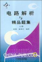 电路解析与精品题集.上册