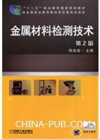 金属材料检测技术 第2版