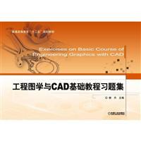 工程图学与CAD基础教程习题集