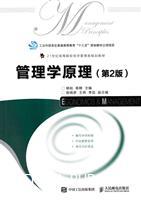 管理学原理 第2版