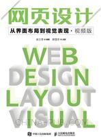 网页设计 从界面布局到视觉表现 视频版
