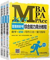 2019蒋军虎 MBA、MPA、MPAcc管理类联考综合能力高分教程:数学+逻辑+写作三合一复习指导 第3版(京虎教育指定用书)